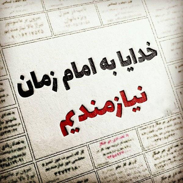 عکس نوشته امام زمانی برای پروفایل