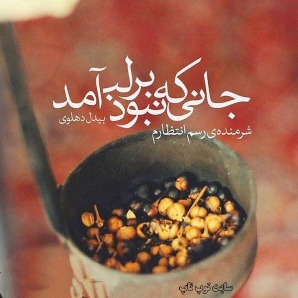 عکس نوشته شرمنده امام زمان شدن