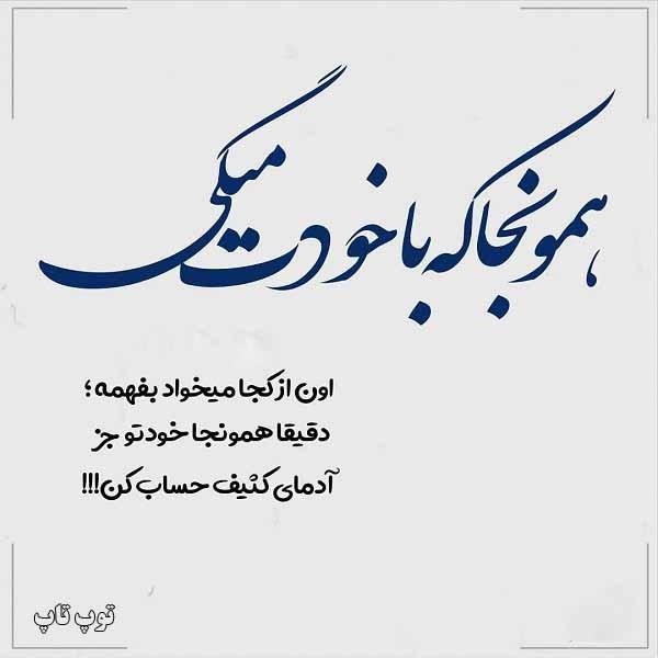 عکس نوشته آدمای کثیف