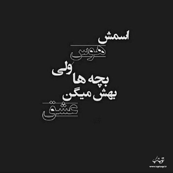 عکس نوشته خفن و تیکه دار