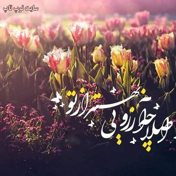 جملات قشنگ در وصف امام زمان + عکس پروفایل
