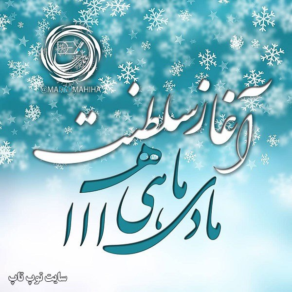 عکس نوشته دی ماهی جان تولدت مبارک98 جدید