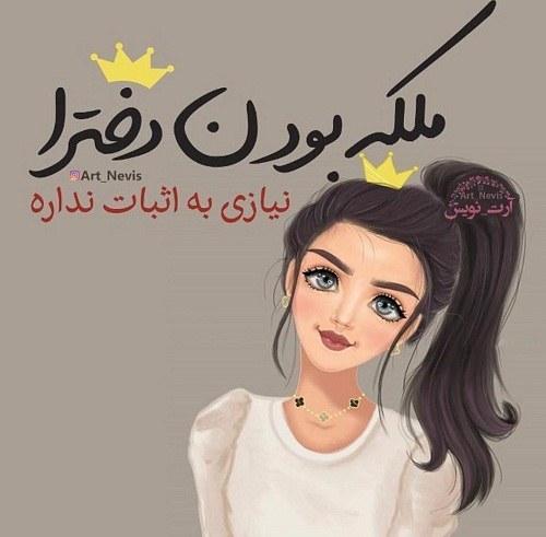 تصاویر جذاب و زیبای کارتونی برای پروفایل