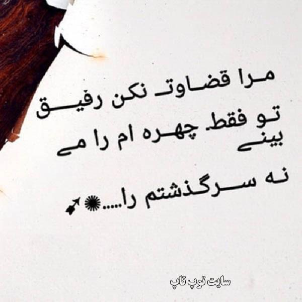 عکس نوشته مرا قضاوت نکن رفیق