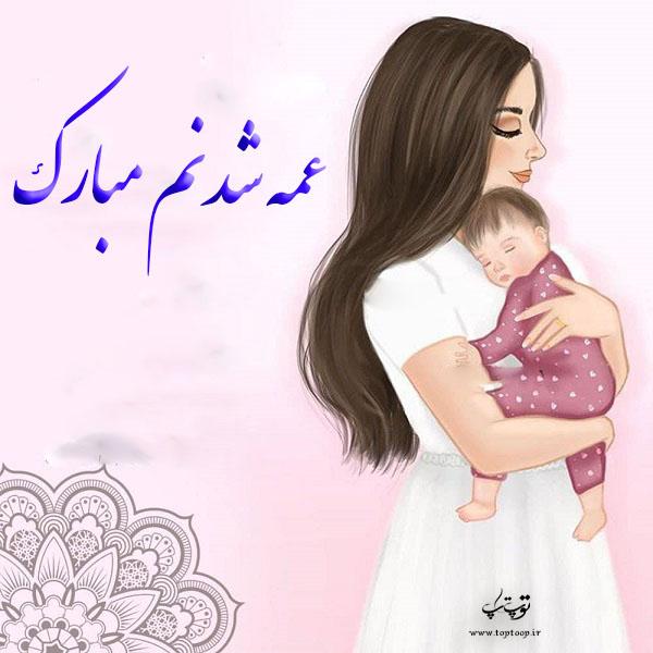 عکس نوشته عمه شدن واسه پروفایل