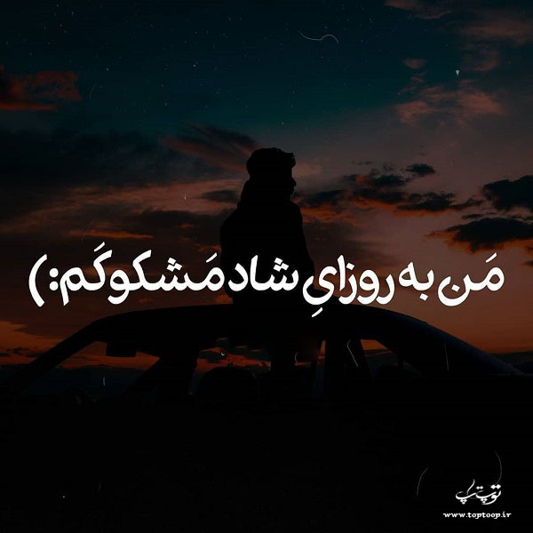 عکس نوشته مشکوکم به تو