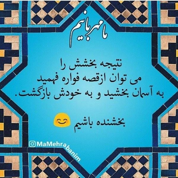 عکس نوشته ما مهربانیم