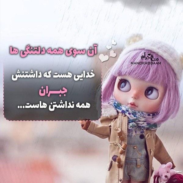عکس نوشته خدایی هست + متن دخترونه و زیبا