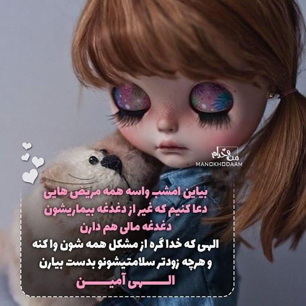 عکس نوشته دخترونه کمک از خدا برای شفای مریض ها