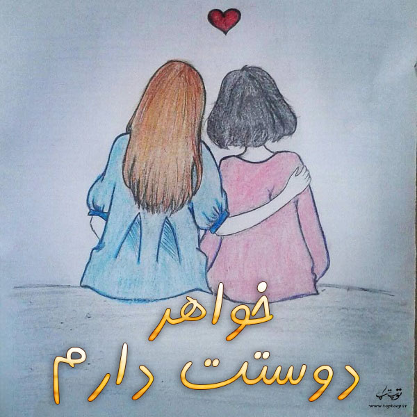 عکس نوشته خواهر گلم دوستت دارم