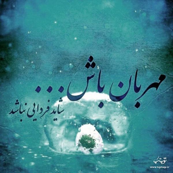 عکس نوشته مهربانی باش