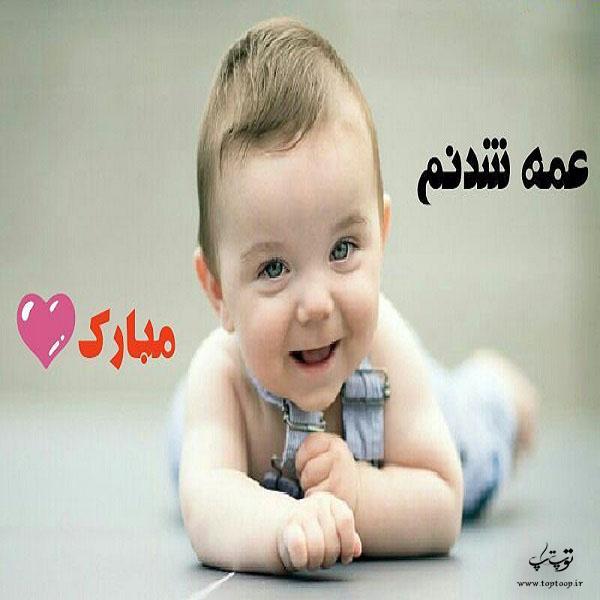 عکس نوشته عمه شدنم مبارک جدید