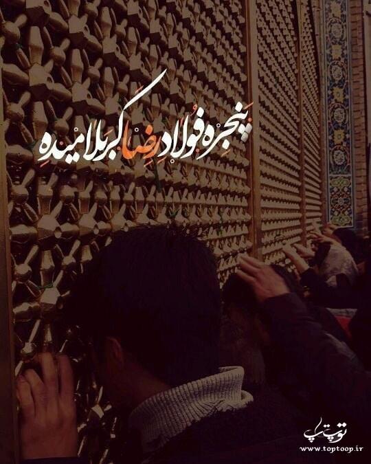 عکس پنجره فولاد رضا