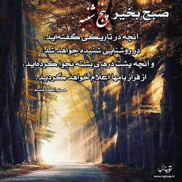 عکس نوشته سلام صبح پنجشنبه بخیر