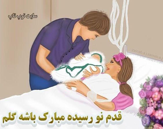 عکس انتظار تولد نوزاد + جملات زیبای تبریک گفتن