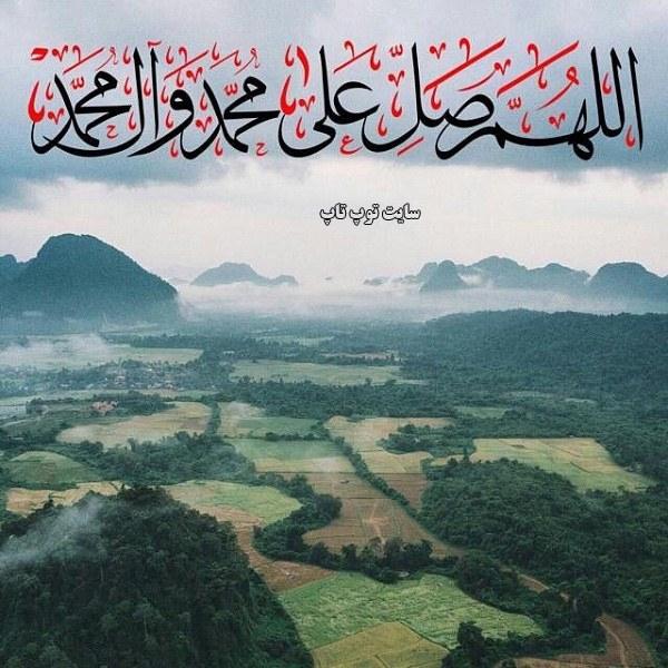 عکس نوشته صلوات برای پروفایل