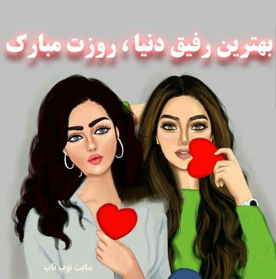 عکس نوشته و متن تبریک روز دختر به رفیق و دوست صمیمی