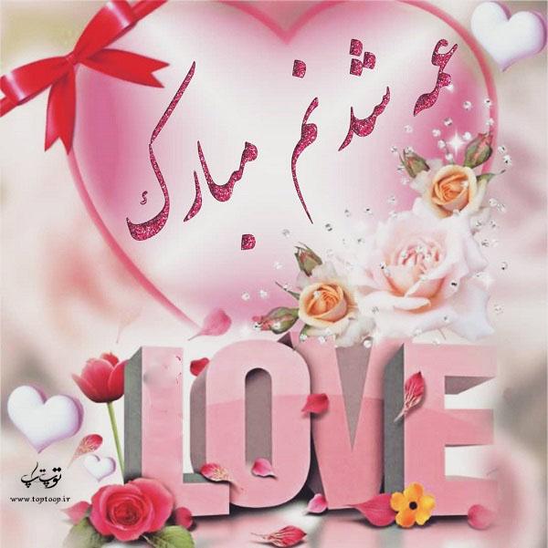 عکس عمه شدنم مبارک