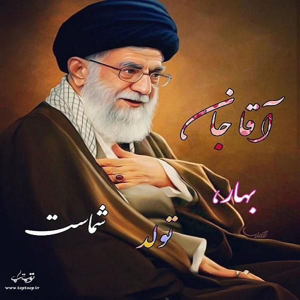 عکس نوشته تولد مبارک رهبرم