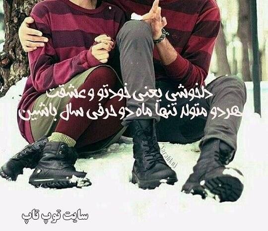 عکس نوشته دونفری و عاشقانه درباره دی ماهیا