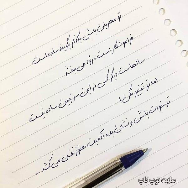 عکس نوشته تو مهربان باش