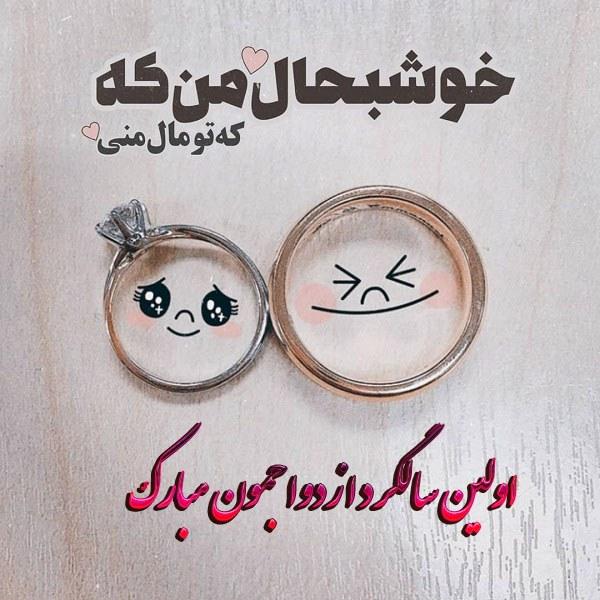 متن و عکس تبریک اولین سالگرد ازدواج