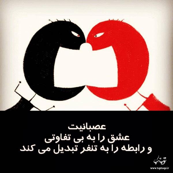 عکس نوشته تنفر داشتن