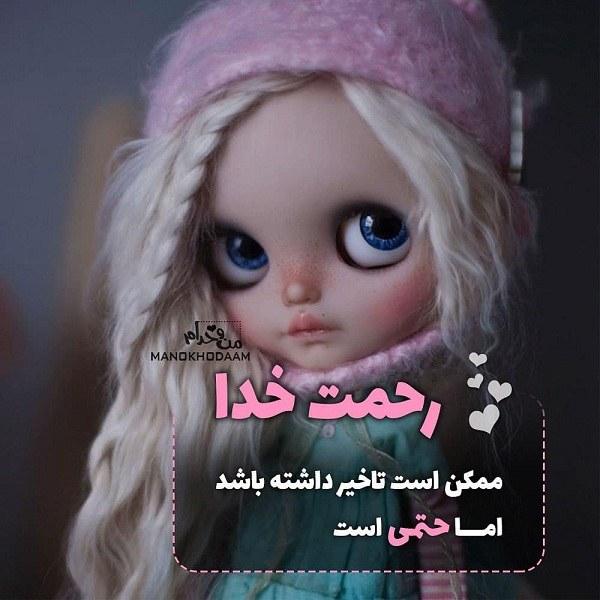 عکس نوشته رحمت خدا + متن دخترانه و زیبا