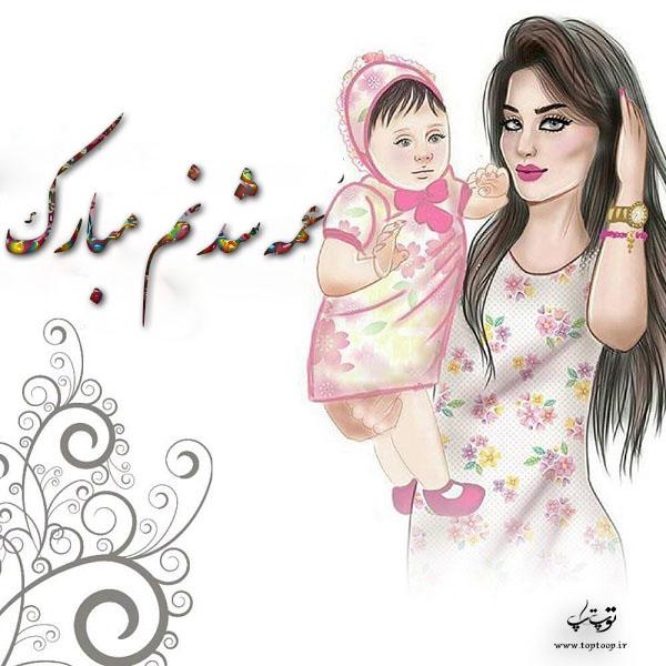 عکس نوشته عمه شدنم مبارک 98