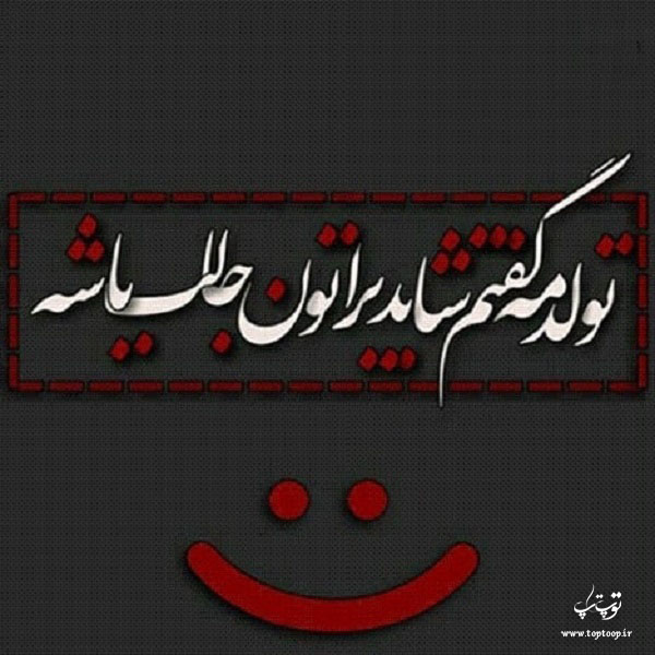 عکس نوشته امروز تولدمه برای پروفایل