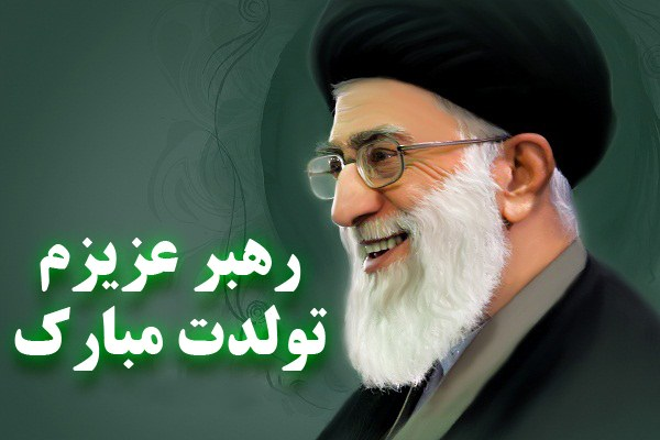 عکس رهبر عزیزم تولدت مبارک