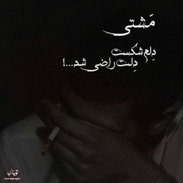 عکس نوشته دل شکسته ها