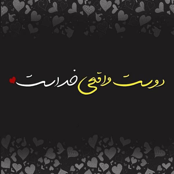 عکس پروفایل دوست واقعی خداست + جملات زیبا و کوتاه
