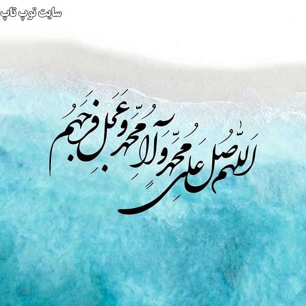 عکس پروفایل صلوات قشنگ