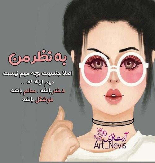 عکس نوشته کارتونی دخترونه شیک و خاص