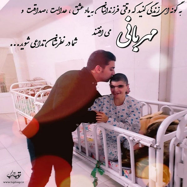 عکس نوشته مهربانی و انسانیت