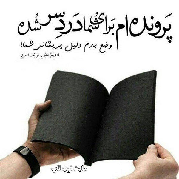 عکس نوشته پرونده ی سیاهم و خجالت از امام زمانم