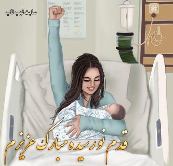 عکس نوشته جدید برای تبریک به دنیا اومدن نوزاد