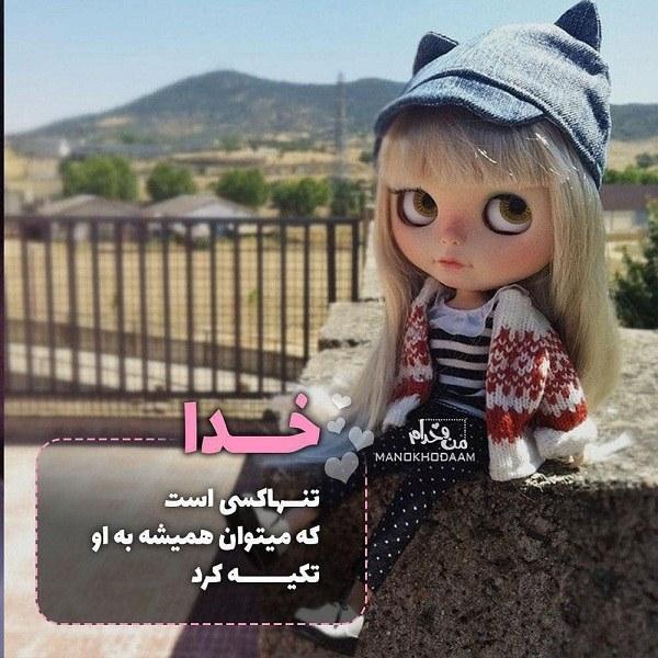 جملات دخترانه ای درباره ی خدا + عکس نوشته