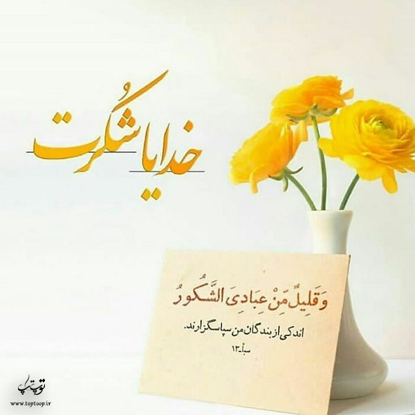 عکس نوشته خدایا شکرت