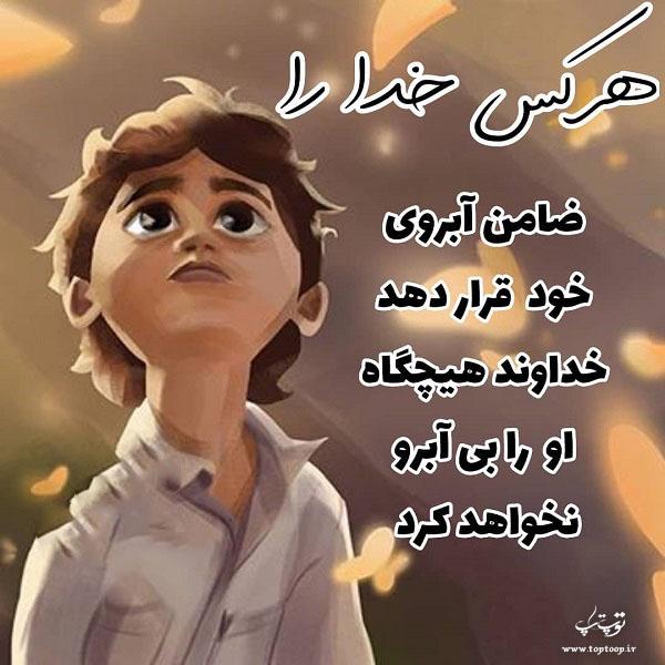 عکس نوشته آبرو بردن