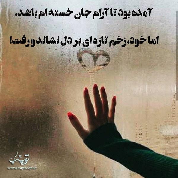 عکس نوشته دل شکسته از همسر