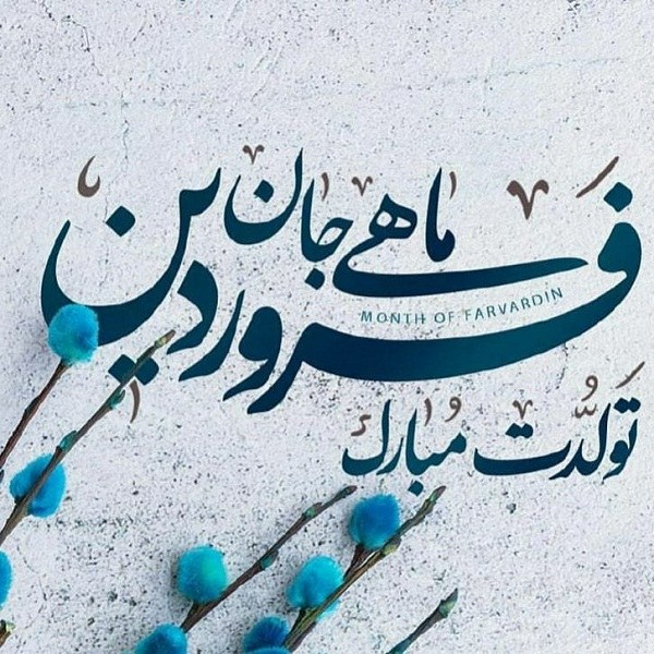 عکس نوشته با خط نستعلیق زیبا برای تبریک تولد فروردینی ها