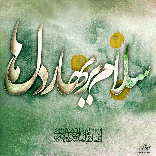 عکس نوشته های جدید در مورد امام زمان