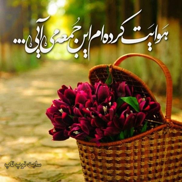 عکس نوشته امام زمان و روز جمعه