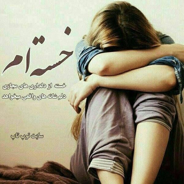 عکس نوشته خسته ام از تنهایی گریه دار