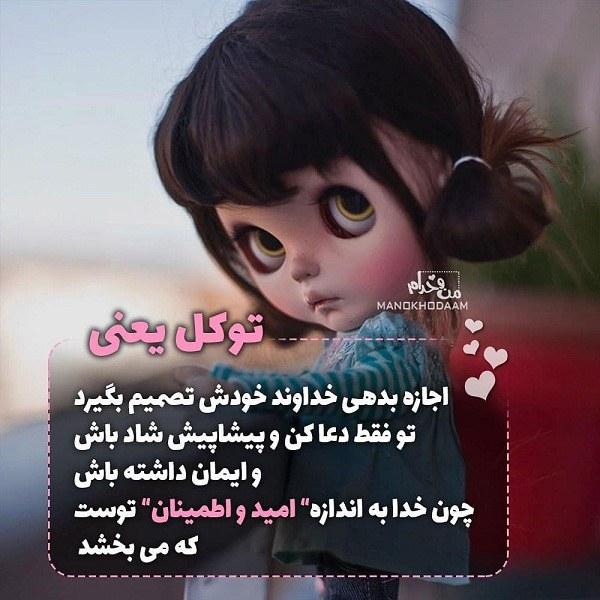 متن دخترانه با موضوع خدا برای پروفایل + عکس