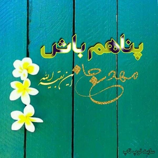 متن زیبا درباره ی امام زمان عج + عکس نوشته