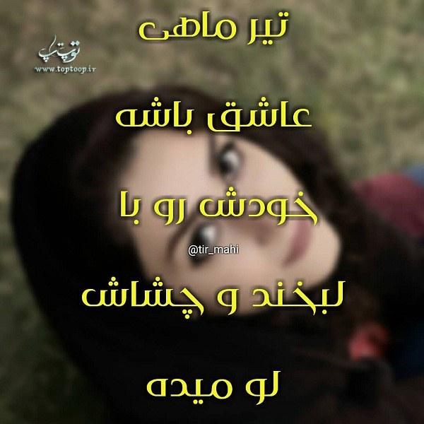 عکس نوشته عاشق شدن تیر ماهیا