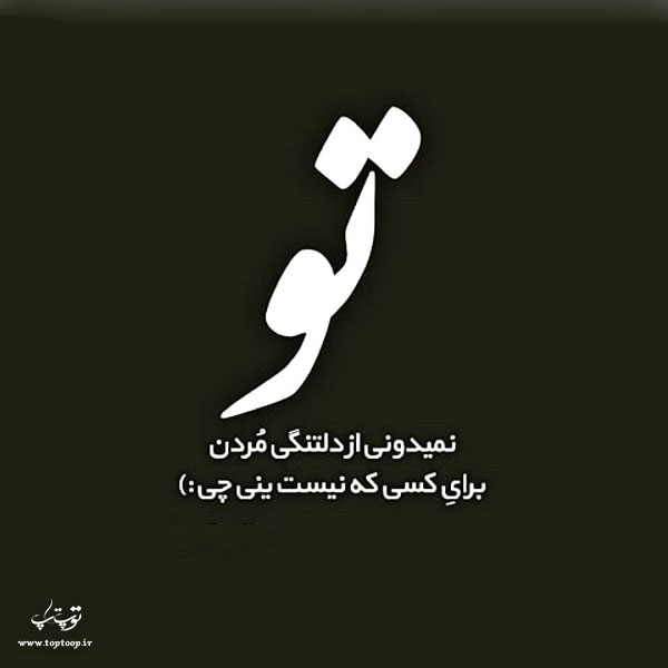 عکس نوشته نمیدانی
